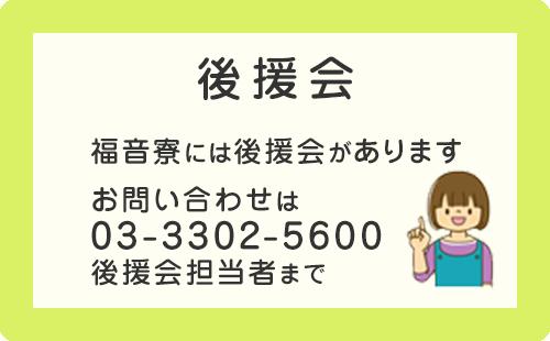福音寮には後援会があります。お問い合わせは03-3302-5600 後援会担当者まで。